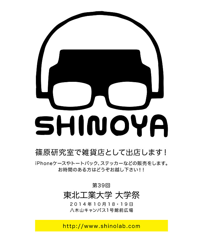 2014_shinoya.jpg