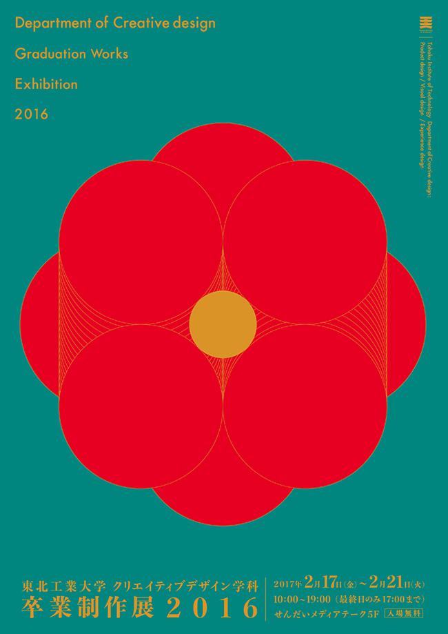 2016年度クリエイティブデザイン学科卒業制作展B2ポスター