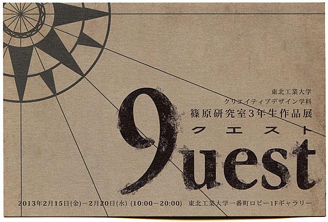 篠原研究室3年生 後期制作展示会 / 9uest クエスト