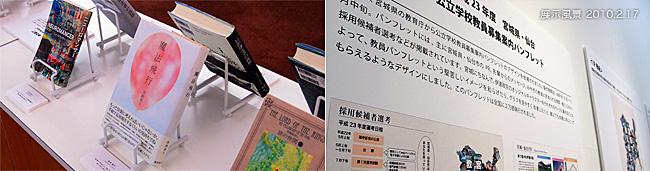 篠原缶 篠原研究室3年生09年度作品展