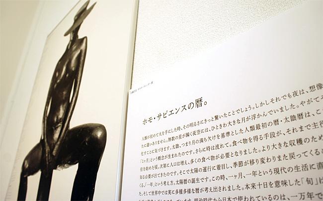 佐藤 忠良 ポスターカレンダー展の展示ディレクション
