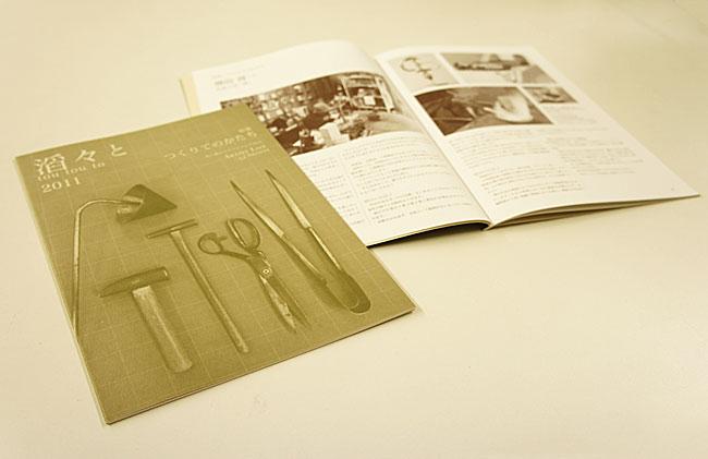 杜の都のクラフトフェア2011の冊子デザイン