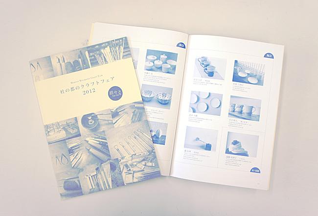 杜の都のクラフトフェア2012の冊子デザイン