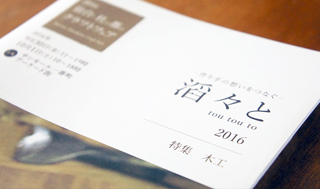 仙台・杜の都のクラフトフェア2016出展者カタログ「滔々と」
