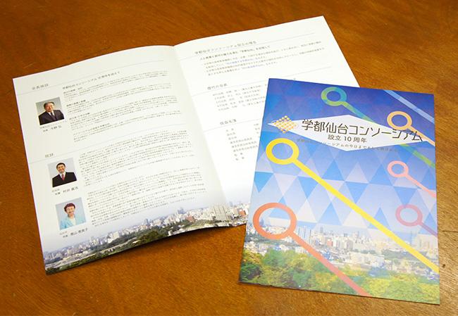 gakuto_sendai_book01.jpg