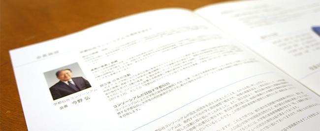 gakuto_sendai_book02.jpg
