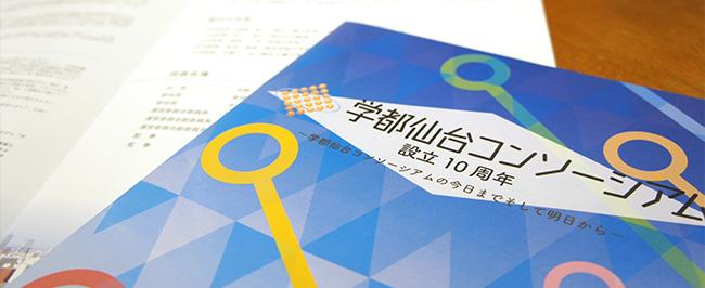 gakuto_sendai_book03.jpg