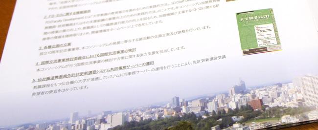 gakuto_sendai_book04.jpg