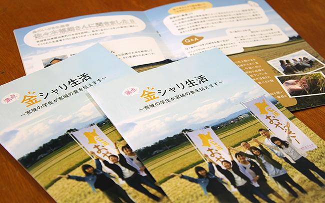 kin_no_ibuki_book01.jpg