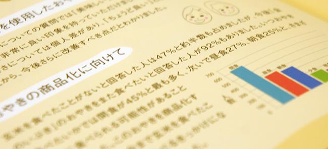 kin_no_ibuki_book03.jpg