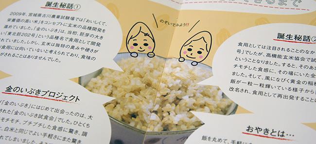 kin_no_ibuki_book04.jpg