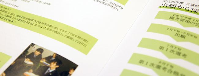 kyoin_book2014-05.jpg