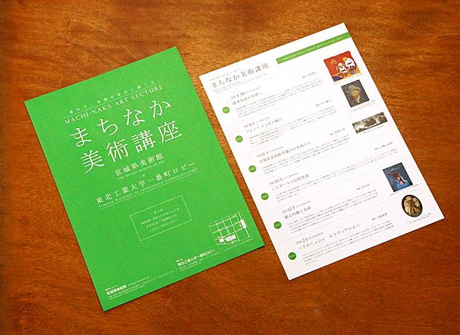 2013年度「まちなか美術講座」のチラシデザイン