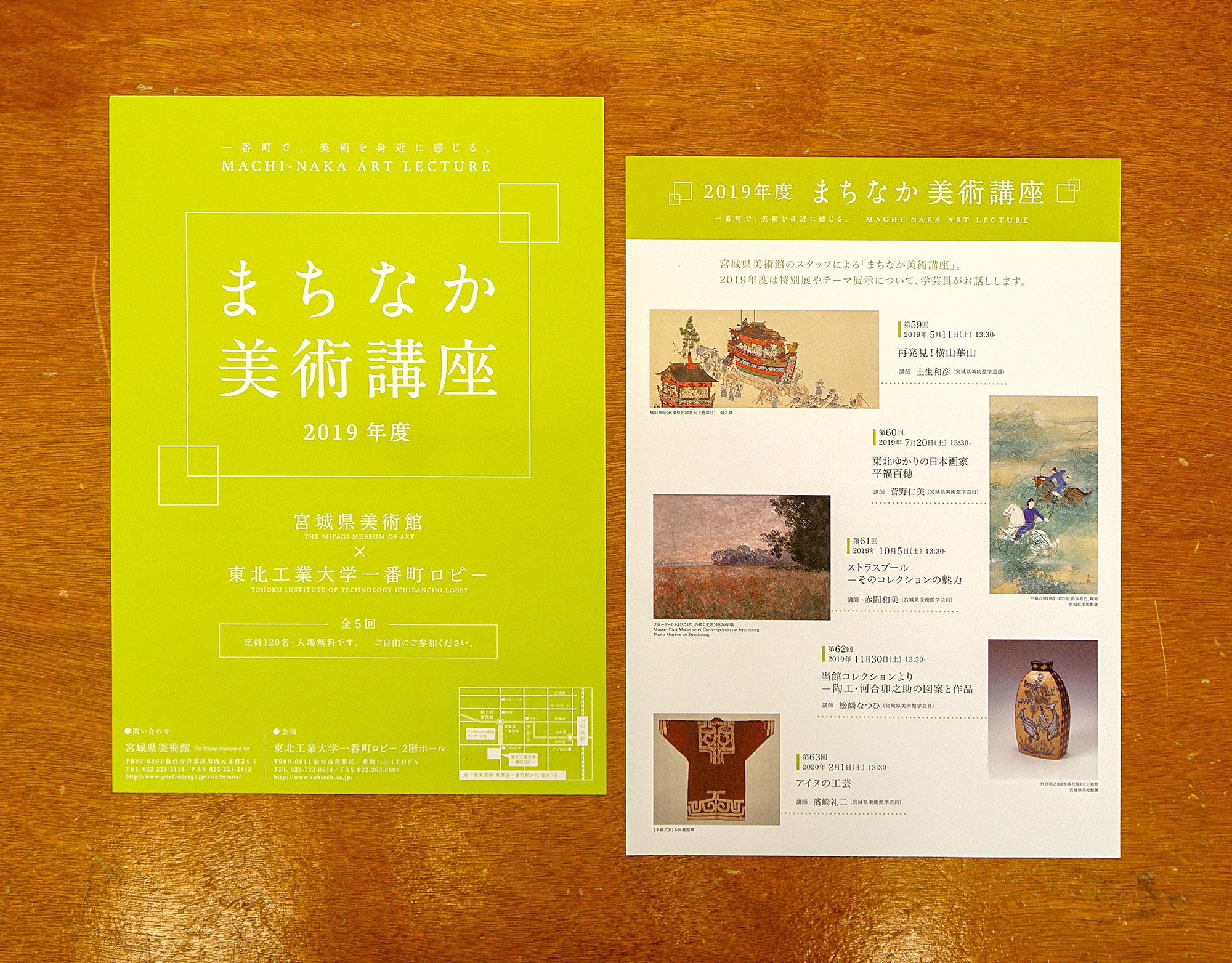 machinaka_art_lecture2019-01.jpg