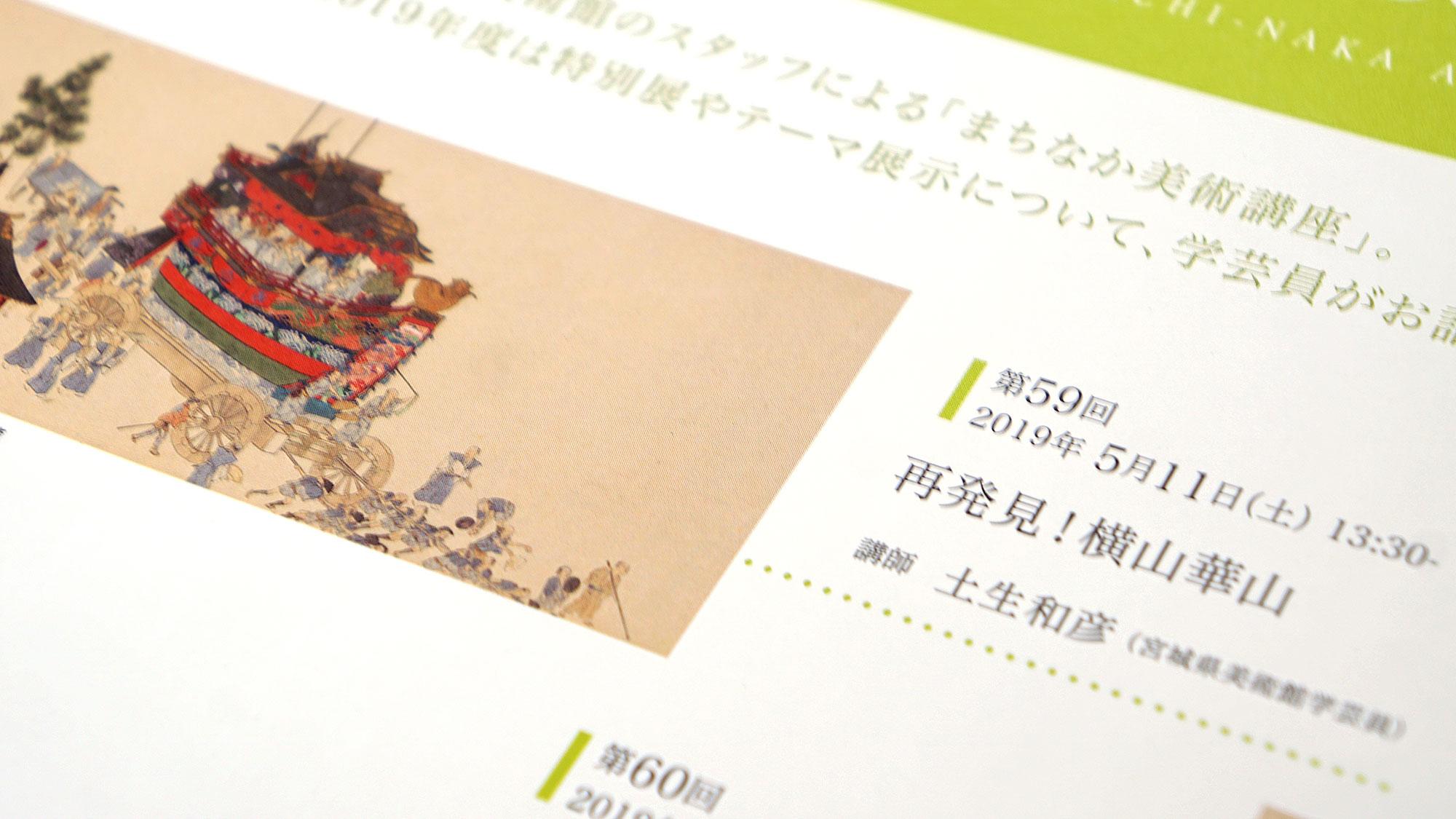 machinaka_art_lecture2019-02.jpg