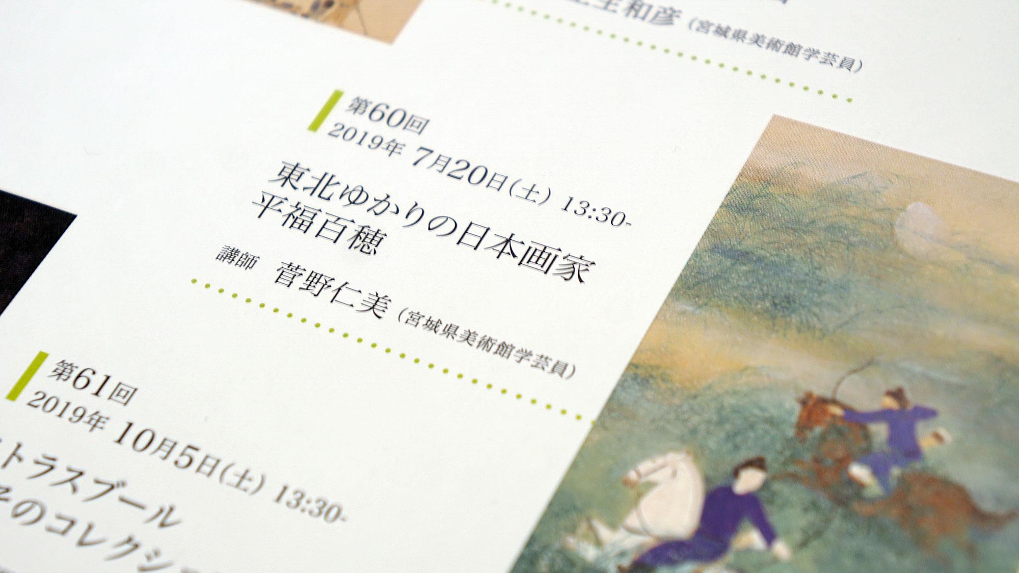 machinaka_art_lecture2019-03.jpg