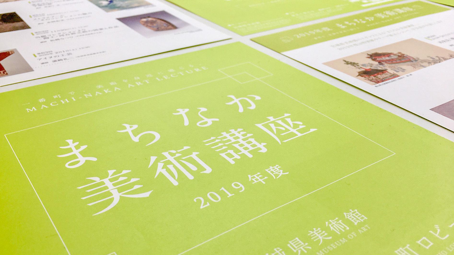 machinaka_art_lecture2019-07.jpg