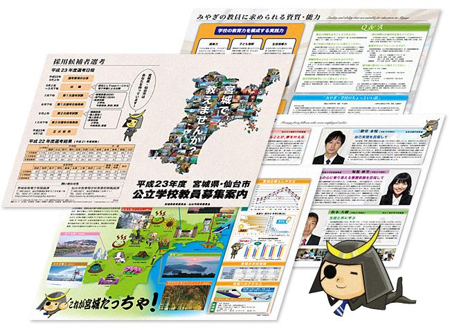 平成23年度 宮城県・仙台市公立学校教員募集パンフレット
