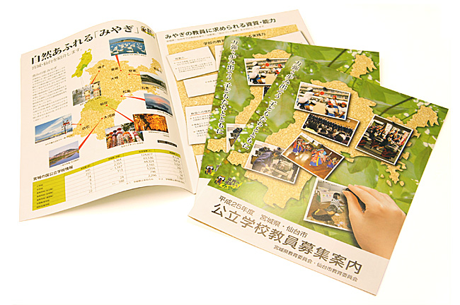 平成25年度 宮城県・仙台市公立学校教員募集パンフレット