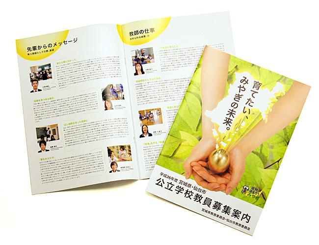平成26年度 宮城県・仙台市公立学校教員募集パンフレット