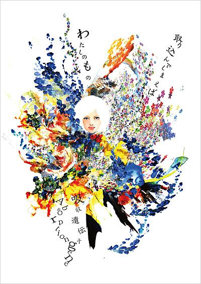 第11回デザイングランプリTOHOKUで、オーディエンス大賞受賞