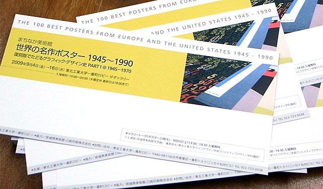 まちなか美術館 世界の名作ポスター1945〜1990