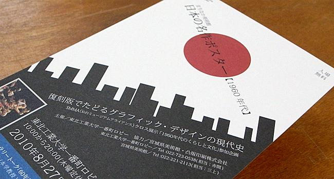 まちなか美術館 日本の名作ポスター 1960年代