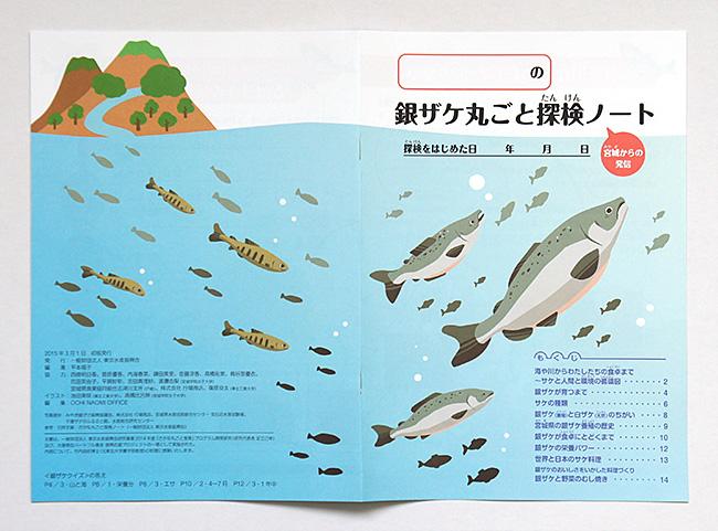 salmon_book_ikeda01.jpg