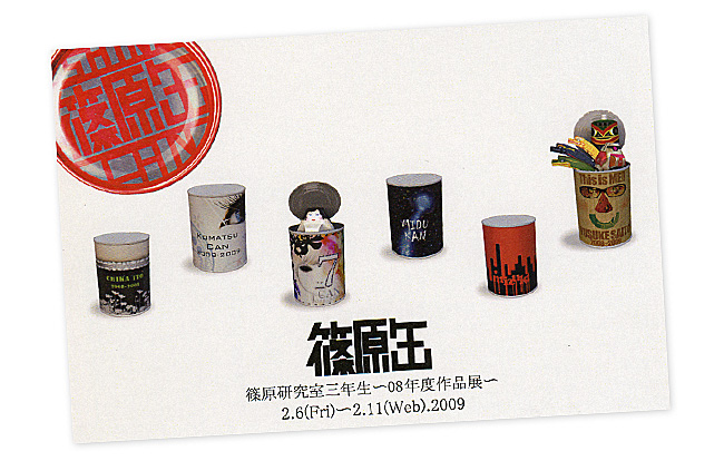 篠原缶 篠原研究室3年生08年度作品展