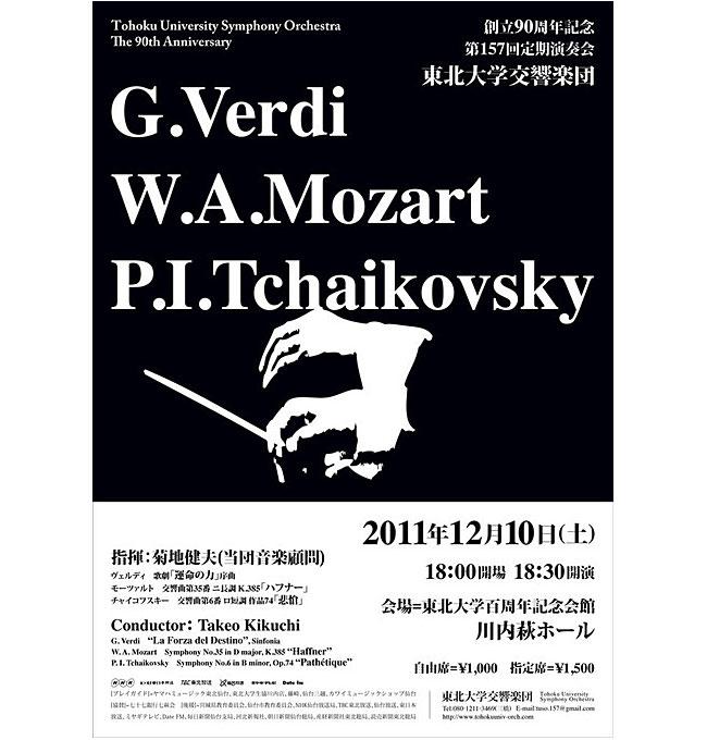 東北大学交響楽団 第157回定期演奏会のポスターデザイン