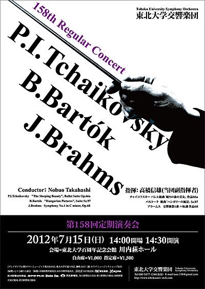 東北大学交響楽団 第158回定期演奏会のポスターデザイン