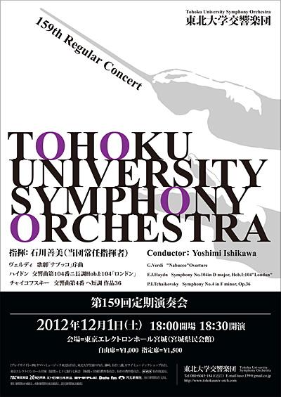 東北大学交響楽団 第159回定期演奏会のポスターデザイン
