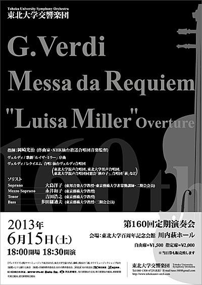 東北大学交響楽団 第60回定期演奏会のポスターデザイン