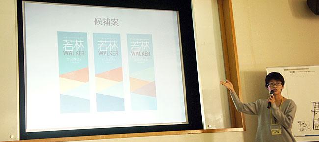 wakabayashi_walker2014_12-01.jpg