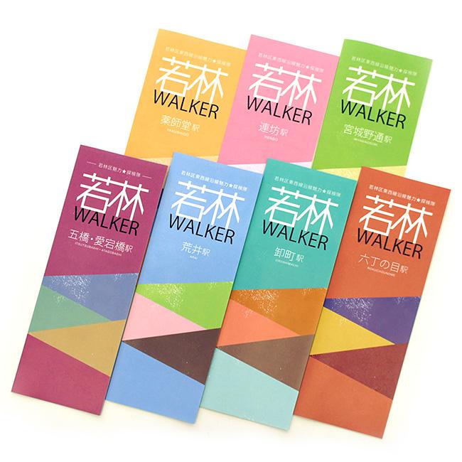 wakabayashi_walker2017_02.jpg