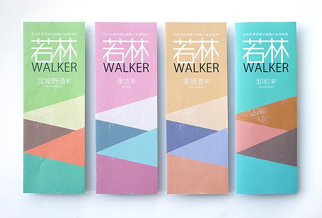 wakabayashi_walker_oroshi02.jpg
