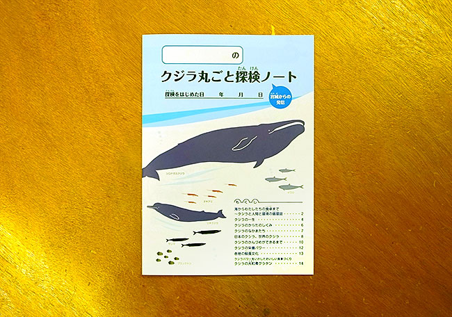 whale_book_sugata01.jpg